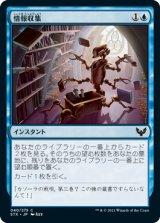 情報収集/Curate 【日本語版】 [STX-青C]