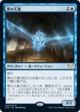 【予約】夢の大梟/Dream Strix 【日本語版】 [STX-青R]