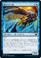 霜のペテン師/Frost Trickster 【日本語版】 [STX-青C]