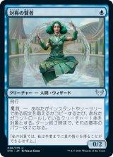 対称の賢者/Symmetry Sage 【日本語版】 [STX-青U]