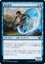 渦の走者/Vortex Runner 【日本語版】 [STX-青C]