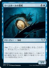 ワームホールの海蛇/Wormhole Serpent 【日本語版】 [STX-青U]