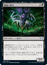 魔道士狩り/Mage Hunter 【日本語版】 [STX-黒U]