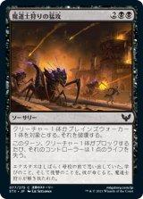 魔道士狩りの猛攻/Mage Hunters' Onslaught 【日本語版】 [STX-黒C]