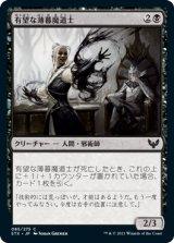 有望な薄暮魔道士/Promising Duskmage 【日本語版】 [STX-黒C]