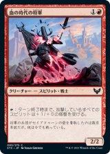 血の時代の将軍/Blood Age General 【日本語版】 [STX-赤C]