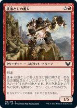 柱落としの番人/Pillardrop Warden 【日本語版】 [STX-赤C]