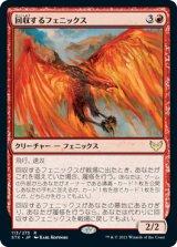 【予約】回収するフェニックス/Retriever Phoenix 【日本語版】 [STX-赤R]
