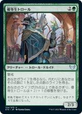 優等生トロール/Honor Troll 【日本語版】 [STX-緑U]