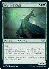 練達の対称主義者/Master Symmetrist 【日本語版】 [STX-緑U]