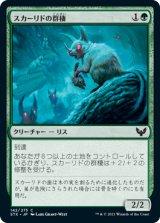 スカーリドの群棲/Scurrid Colony 【日本語版】 [STX-緑C]
