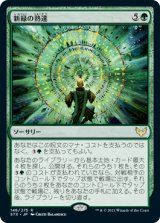 【予約】新緑の熟達/Verdant Mastery 【日本語版】 [STX-緑R]
