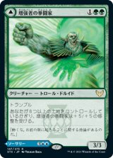 【予約】増強者の拳闘家/Augmenter Pugilist 【日本語版】 [STX-緑R]