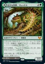 【予約】厄介な害獣、ブレックス/Blex, Vexing Pest 【日本語版】 [STX-緑MR]