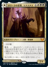 【予約】オリークの首領、エクスタス/Extus, Oriq Overlord 【日本語版】 [STX-金MR]