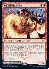 【予約】炎巻物の祝賀者/Flamescroll Celebrant 【日本語版】 [STX-赤R]