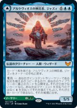 アルケヴィオスの神託者、ジャズィ/Jadzi, Oracle of Arcavios 【日本語版】 [STX-青MR]