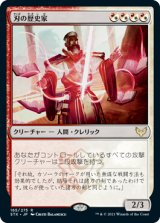 【予約】刃の歴史家/Blade Historian 【日本語版】 [STX-混R]