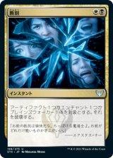 断割/Fracture 【日本語版】 [STX-金U]