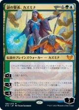 謎の賢者、カズミナ/Kasmina, Enigma Sage 【日本語版】 [STX-金MR]