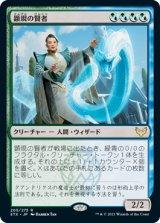 【予約】顕現の賢者/Manifestation Sage 【日本語版】 [STX-混R]