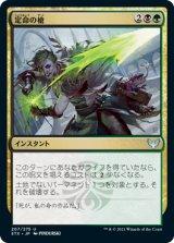 定命の槍/Mortality Spear 【日本語版】 [STX-金U]
