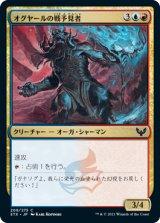 オグヤールの戦予見者/Oggyar Battle-Seer 【日本語版】 [STX-金C]