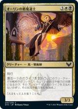 オーリンの盾魔道士/Owlin Shieldmage 【日本語版】 [STX-金C]