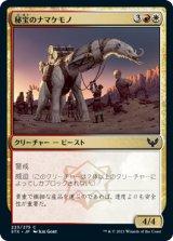 秘宝のナマケモノ/Relic Sloth 【日本語版】 [STX-金C]