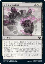 エクスタスの隆盛/Rise of Extus 【日本語版】 [STX-混C]