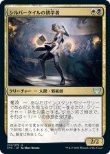 シルバークイルの初学者/Silverquill Apprentice 【日本語版】 [STX-金U]