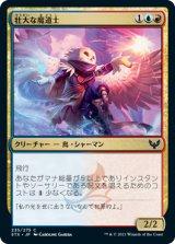 壮大な魔道士/Spectacle Mage 【日本語版】 [STX-金C]