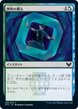 四角の構え/Square Up 【日本語版】 [STX-混C]