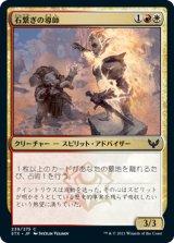 石繋ぎの導師/Stonebound Mentor 【日本語版】 [STX-金C]
