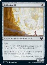 発掘された壁/Excavated Wall 【日本語版】 [STX-灰C]