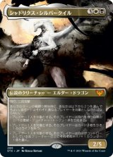 【予約】シャドリクス・シルバークイル/Shadrix Silverquill (全面アート版) 【日本語版】 [STX-金MR]
