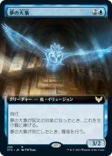 夢の大梟/Dream Strix (拡張アート版) 【日本語版】 [STX-青R]