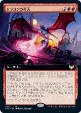 ドラゴンの介入/Draconic Intervention (拡張アート版) 【日本語版】 [STX-赤R]