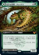 厄介な害獣、ブレックス/Blex, Vexing Pest (拡張アート版) 【日本語版】 [STX-緑MR]