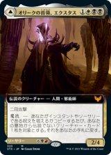 オリークの首領、エクスタス/Extus, Oriq Overlord (拡張アート版) 【日本語版】 [STX-金MR]