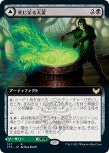 死に至る大釜/Pestilent Cauldron (拡張アート版) 【日本語版】 [STX-黒R]