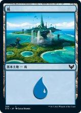 島/Island No.369 【日本語版】 [STX-土地C]
