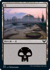 沼/Swamp No.370 【日本語版】 [STX-土地C]