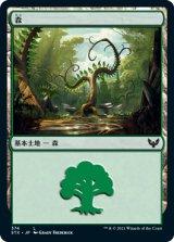 森/Forest No.374 【日本語版】 [STX-土地C]