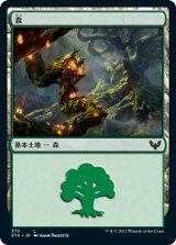 森/Forest No.375 【日本語版】 [STX-土地C]