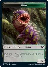 邪魔者/Pest 【日本語版】 [STX-トークン]