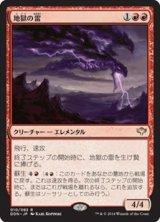 地獄の雷/Hell's Thunder 【日本語版】 [SVC-赤R]《状態:NM》