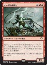 オーガの戦駆り/Ogre Battledriver 【日本語版】 [SVC-赤R]《状態:NM》