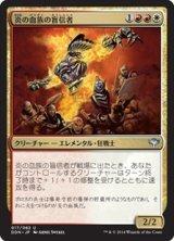 炎の血族の盲信者/Flame-Kin Zealot 【日本語版】 [SVC-金U]《状態:NM》