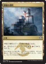 神秘の僧院/Mystic Monastery 【日本語版】 [SVC-土地U]《状態:NM》